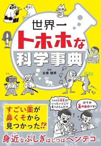世界一トホホな科学事典 / 左巻健男