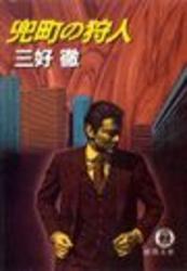 兜町の狩人(電子復刻版) / 三好徹