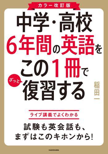 カラー改訂版 中学・高校6年間の英語をこの1冊でざっと復習する / 稲田一