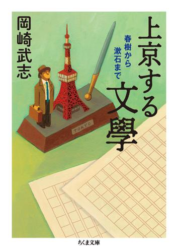 上京する文學 ──春樹から漱石まで / 岡崎武志