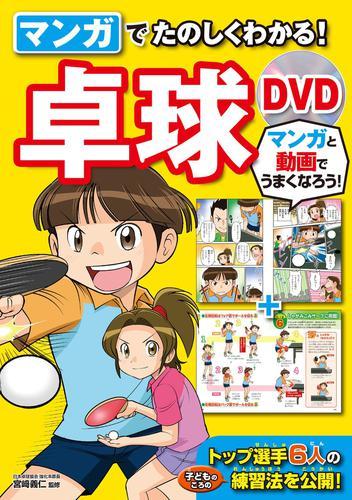 マンガでたのしくわかる!卓球 DVD【DVD無しバージョン】 / 宮﨑義仁