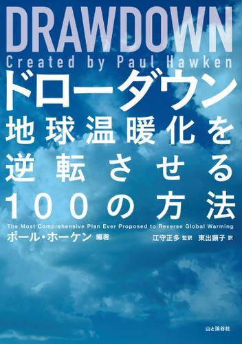 DRAWDOWNドローダウン― 地球温暖化を逆転させる100の方法 / ポール・ホーケン