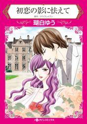 初恋セット vol.6