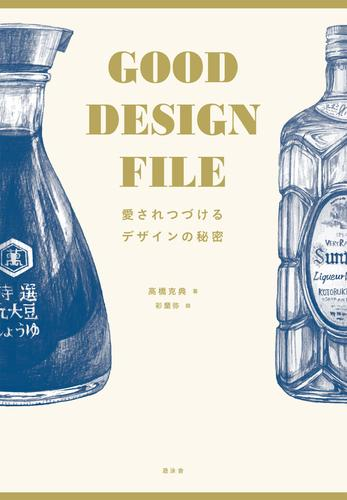 GOOD DESIGN FILE 愛されつづけるデザインの秘密 / 高橋克典