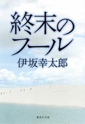 終末のフール / 伊坂幸太郎