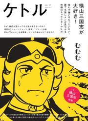 ケトル (Vol.37)