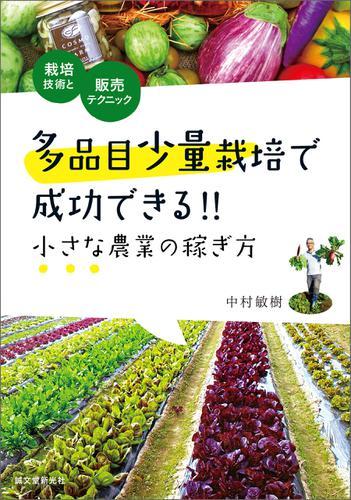 多品目少量栽培で成功できる!! 小さな農業の稼ぎ方 / 中村敏樹