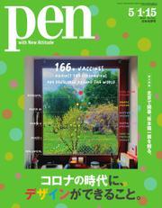 Pen(ペン) (2021/5/1・15号) / CCCメディアハウス