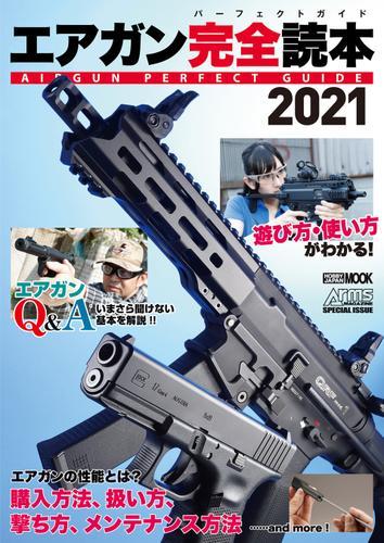 エアガン完全読本2021 / アームズマガジン編集部
