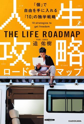人生攻略ロードマップ 「個」で自由を手に入れる「10」の独学戦略 / 迫佑樹