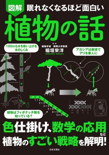 眠れなくなるほど面白い 図解 植物の話 / 稲垣栄洋