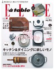 ELLE gourmet(エル・グルメ) (2014年3月号)