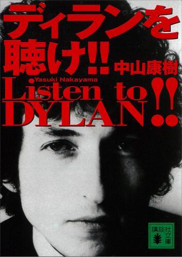 ディランを聴け!! / 中山康樹