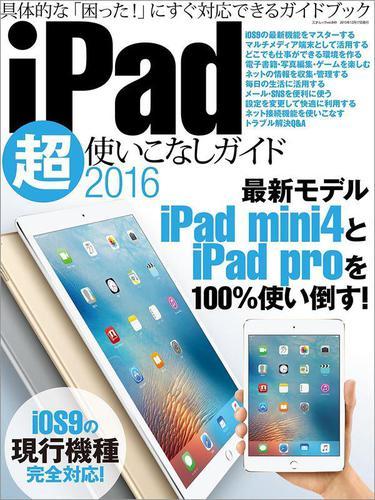 iPad超使いこなしガイド2016 / 三才ブックス