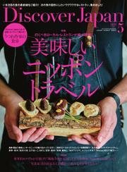 Discover Japan(ディスカバージャパン) (2021年5月号) / ディスカバー・ジャパン