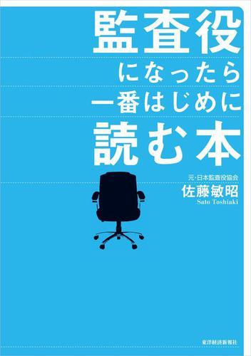 監査役になったら一番はじめに読む本 / 佐藤敏昭