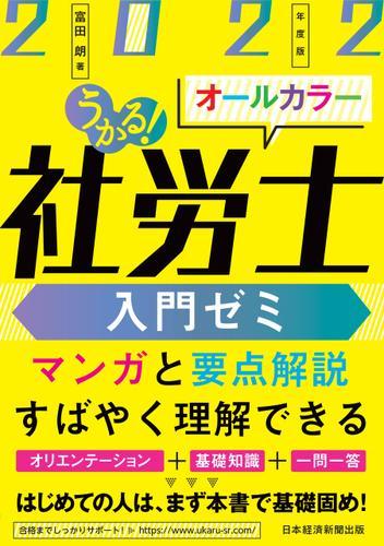 うかる!社労士 入門ゼミ 2022年度版 / 富田朗