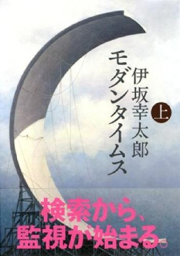 モダンタイムス(上) / 伊坂幸太郎
