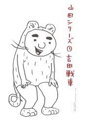山田シリーズ(1) / 吉田戦車