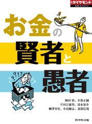 週刊ダイヤモンド 特集BOOKS