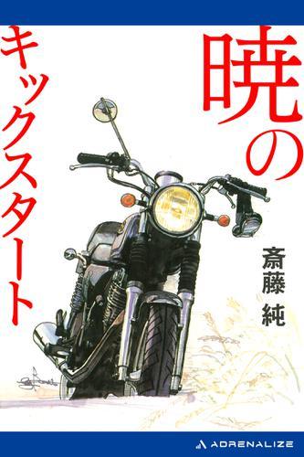 暁のキックスタート / 斎藤純