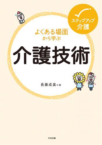 よくある場面から学ぶ介護技術 / 長藤成眞