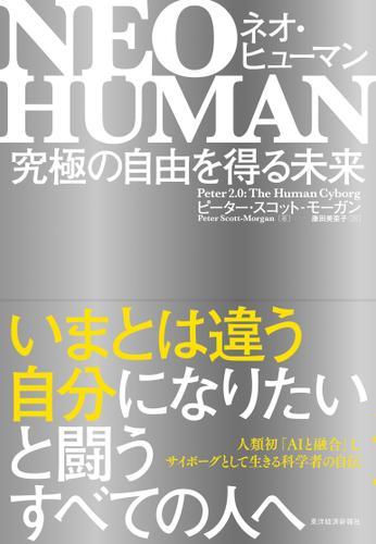 NEO HUMAN ネオ・ヒューマン―究極の自由を得る未来 / ピーター・スコット・モーガン