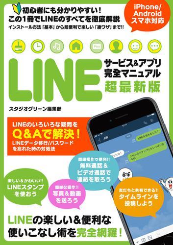 LINEサービス&アプリ 完全マニュアル 超最新版 / スタジオグリーン編集部