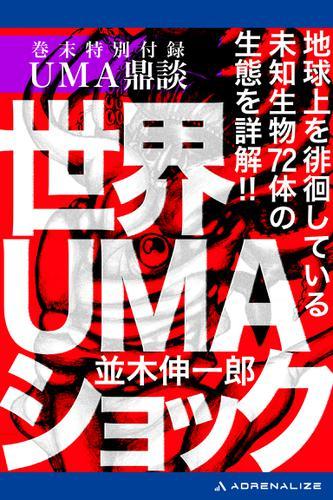 世界UMAショック / 並木伸一郎