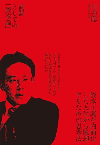 武器としての「資本論」 / 白井聡