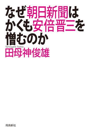 なぜ朝日新聞はかくも安倍晋三を憎むのか / 田母神俊雄