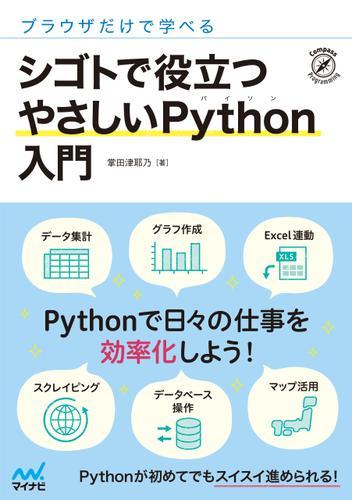 ブラウザだけで学べる シゴトで役立つ やさしいPython入門 / 掌田津耶乃