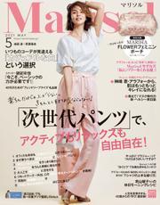 Marisol (マリソル) 2021年5月号【読み放題限定】 / 集英社