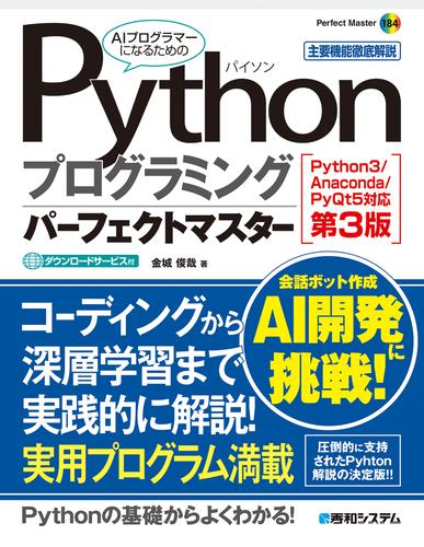 Pythonプログラミングパーフェクトマスター[Python3/Anaconda/PyQt5対応第3版] / 金城俊哉