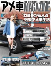 アメ車MAGAZINE【アメ車マガジン】2021年06月号 / アメ車MAGAZINE編集部