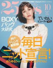 25ans (ヴァンサンカン)[特別編集版] (2016年10月号)