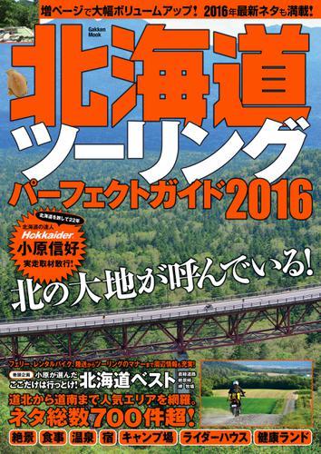 北海道ツーリングパーフェクトガイド2016 / 学研プラス
