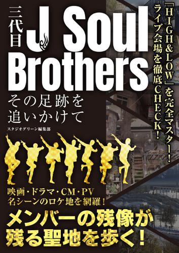 三代目J Soul Brothers その足跡を追いかけて / スタジオグリーン編集部