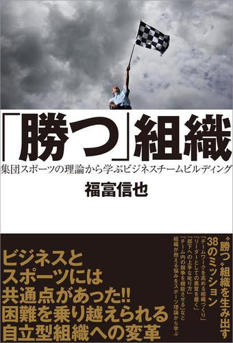 「勝つ組織」 集団スポーツの理論から学ぶビジネスチームビルディング / 福富信也