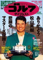 週刊ゴルフダイジェスト (2021/5/4号) / ゴルフダイジェスト社