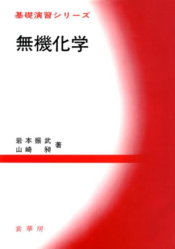 無機化学 / 山崎昶