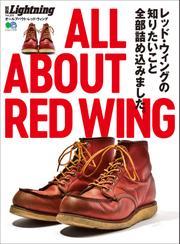 別冊Lightning Vol.235 ALL ABOUT RED WING / Lightning編集部