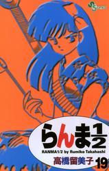 らんま1/2 〔新装版〕(19)