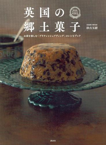 英国の郷土菓子 お茶を楽しむ「ブリティッシュプディング」のレシピブック / 砂古玉緒