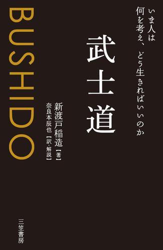 武士道 / 新渡戸稲造