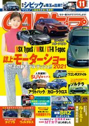 CARトップ(カートップ) (2021年11月号) / 交通タイムス社