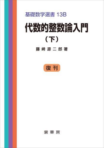 代数的整数論入門(下) 基礎数学選書 13B / 藤崎源二郎