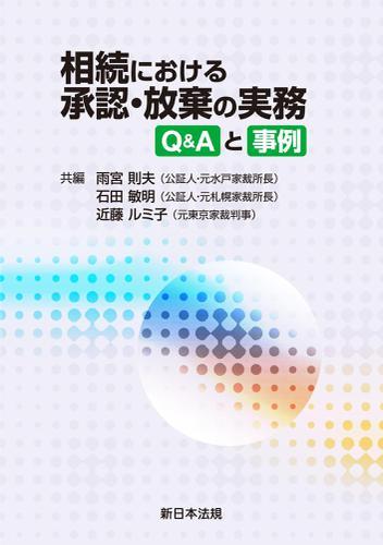 相続における承認・放棄の実務-Q&Aと事例- / 雨宮則夫(公証人・元水戸家裁所長)