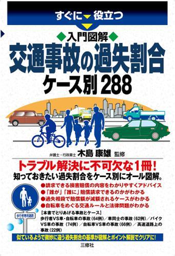 入門図解 交通事故の過失割合ケース別288 / 木島康雄