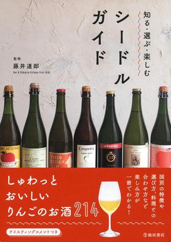 知る・選ぶ・楽しむ シードルガイド(池田書店) / 藤井達郎